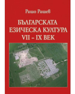 Българската езическа култура VII-IX век