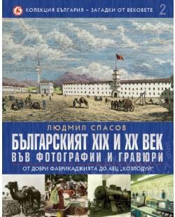 Българският XIX и XX век във фотографии и гравюри: От Добри Фабрикаджията до АЕЦ Козлодуй (България - загадки от вековете 2)