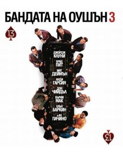 Бандата на Оушън 3 (Blu-Ray)