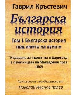 Българска история Т.1: Българска история под името на хуните