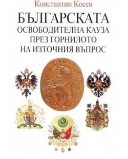 Българската освободителна кауза през горнилото на Източния въпрос