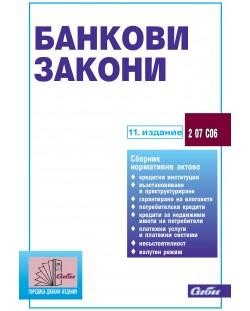 Банкови закони (11 издание от 2018)