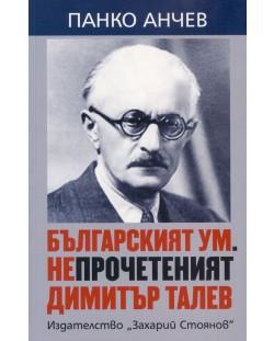 balgarskiyat-um-neprocheteniyat-dimitar-talev