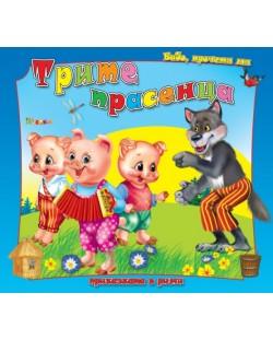 Бабо, прочети ми приказката в рими: Трите прасенца