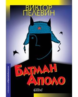 Батман Аполо