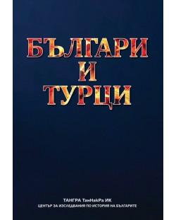 Българи и турци (твърди корици)