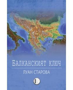 balkanskiyat-klyuch