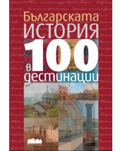 balgarskata-istoriya-v-100-destinatsii