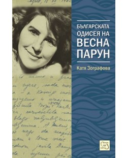 Българската одисея на Весна Парун