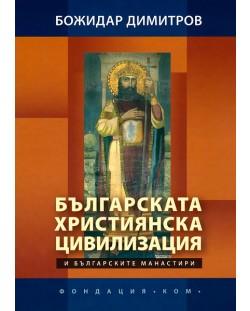 Българската християнска цивилизация и българските манастири
