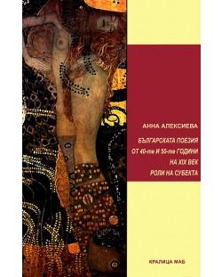 Българската поезия от 40-50-те г. на XIX век. Роли на субекта