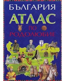 България. Атлас по родолюбие