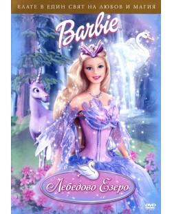 Барби в Лебедово езеро (DVD)