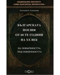 Българската поезия от 60-те години на ХХ в.