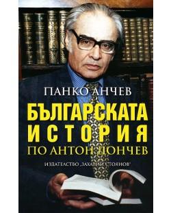 Българската история по Антон Дончев