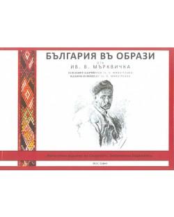 България въ образи