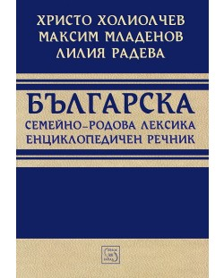 Българска семейно-родова лексика. Енциклопедичен речник (твърди корици)