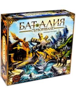 Настолна игра Баталия: Сътворяване