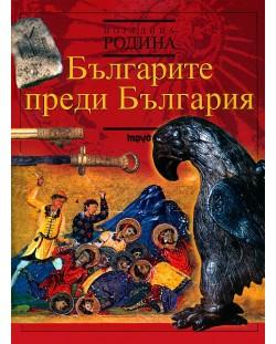 Българите преди България (твърди корици)