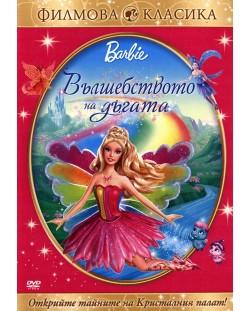Барби: Вълшебството на дъгата (DVD)