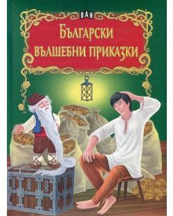 Български вълшебни приказки (твърди корици)