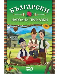 balgarski-narodni-prikazki-softpres