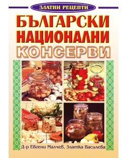 Български национални консерви