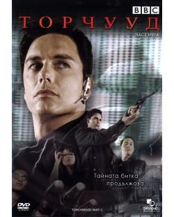 BBC Торчууд - Част трета (DVD)