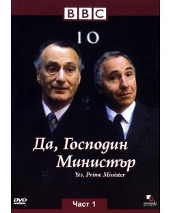 Да, господин министър - Част 1 (DVD)