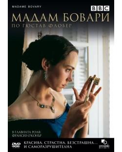 Мадам Бовари (DVD)