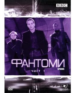 Фантоми - Част 1 (DVD)