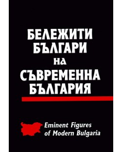 Бележити българи на съвременна България