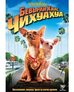 Бевърли Хилс Чихуахуа (DVD)