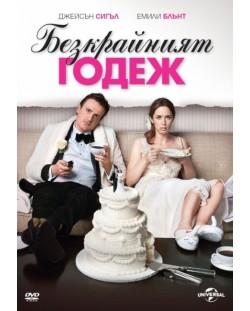 Безкрайният годеж (DVD)