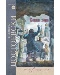 Бедни хора (Фьодор М. Достоевски)