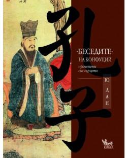 Беседите на Конфуций