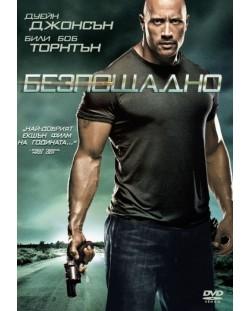 Безпощадно (DVD)