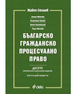 Българско гражданско процесуално право. Десето издание