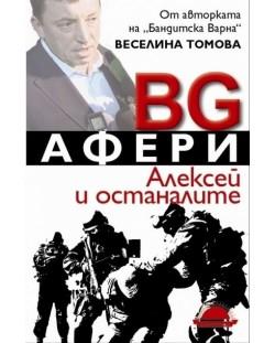 BG афери. Алексей и останалите