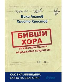 bivshi-hora-po-klasifikatsiyata-na-darzhavna-sigurnost