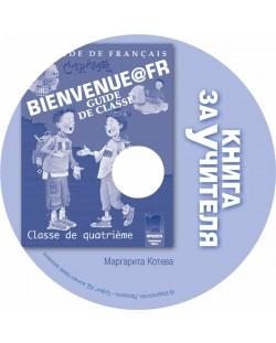 BIENVENUE@FR. Methode de francais. Classe de quatrieme. Guide de classe. Книга за учителя по френски език за 4. клас (CD) (Просвета)