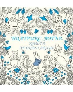 Биатрикс Потър – книга за оцветяване