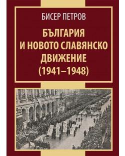 България и новото славянско движение (1941-1948)