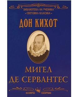 Библиотека на ученика: Дон Кихот (Скорпио)