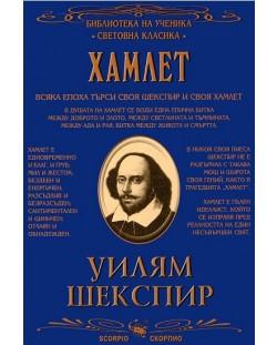 Библиотека на ученика: Хамлет (Скорпио)