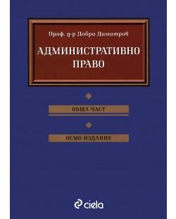 Административно право: Обща част (Осмо преработено и допълнено издание)