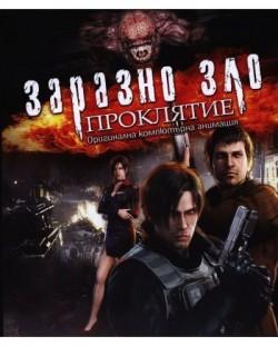 Заразно зло: Проклятие (Blu-Ray)
