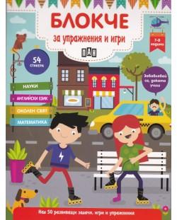 Блокче за упражнения и игри: Науки, английски език, околен свят, математика (7-8 години)