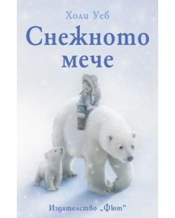 Снежното мече