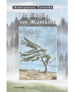 boginite-ot-zhitkova